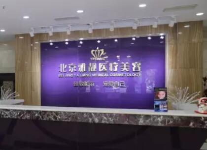 北京雅靓整形美容医院