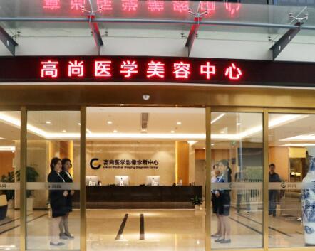 广州高尚医疗整形美容医院