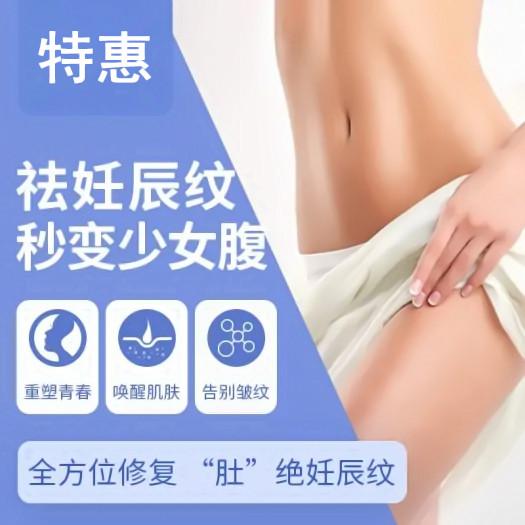 广州海峡【激光祛妊娠纹】重塑紧致 光滑美腹 2020新优惠
