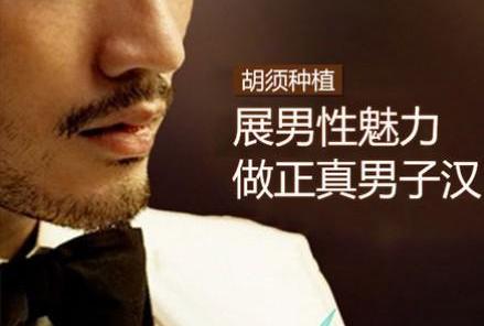 广州做胡须种植哪好 费用大概是多少