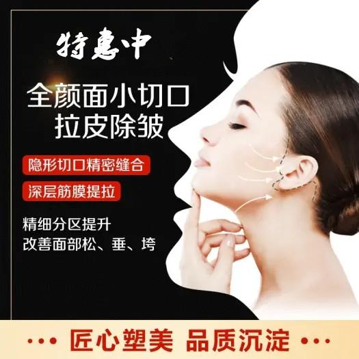 北京圣嘉新【电波拉皮除皱】2021拉皮除皱前后对比 美肤效果