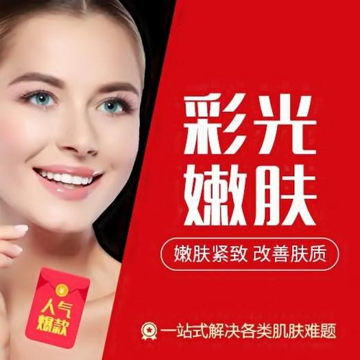 北京薇琳【激光嫩肤】一种激光技术改善多种肌肤问题