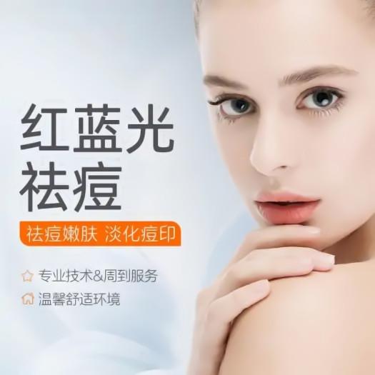 北京南加【激光祛痘】专业祛痘价目表 肌肤光滑无比