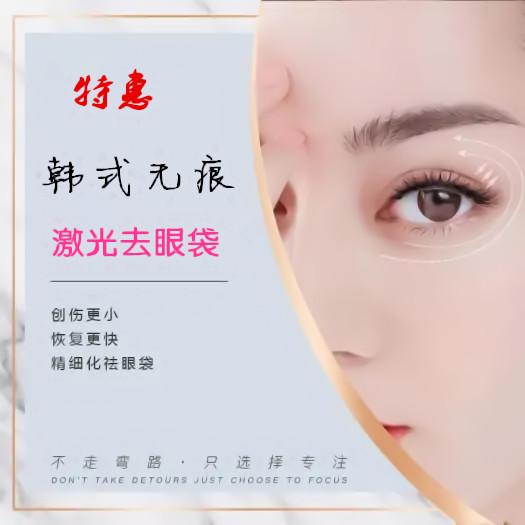 北海美秀中禾【激光祛眼袋】祛眼袋手术费用标准揭晓