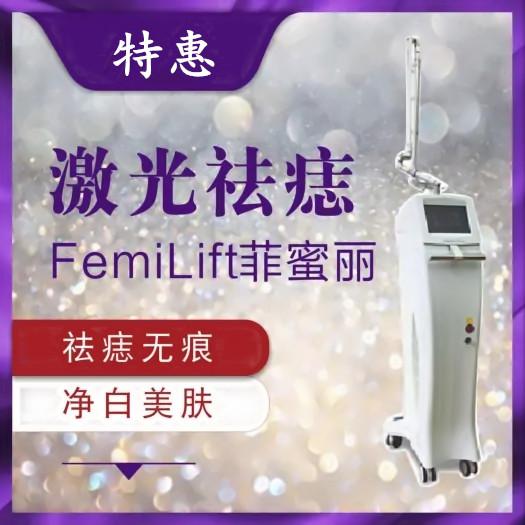 北京艾玛【激光点痣】正规整形美容医院 让脸部像花儿一样