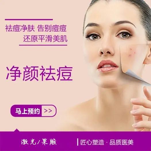 咸阳华尔【激光祛痘】不伤肌肤 不留疤 美肤活动价格表