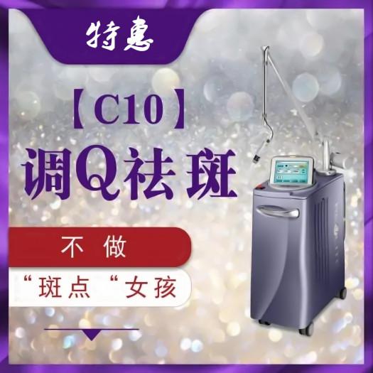 北京艺美【激光去斑】让你从此冰清玉洁 美肤活动价格表