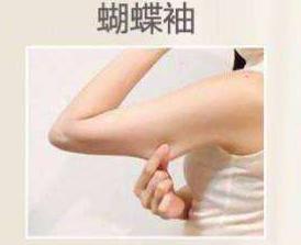 葫芦岛华美医院【吸脂塑形】手臂吸脂/腰腹吸脂 活动特惠
