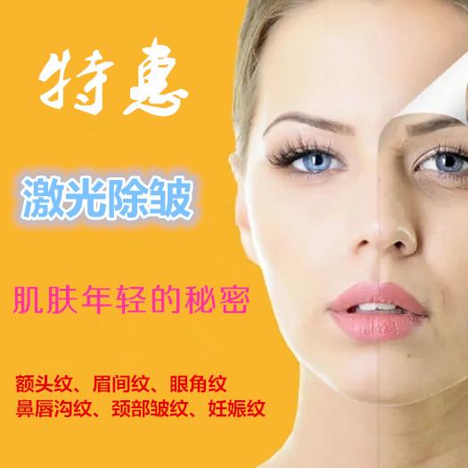 合肥大韩【激光祛皱纹】专注改善皮肤衰老 重塑年轻肌肤