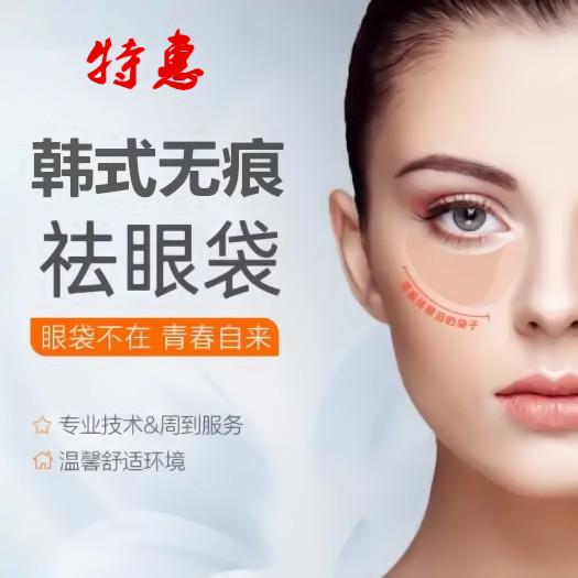 北京东方和谐整形医院割眼袋一般多少钱 不手术 多长时间