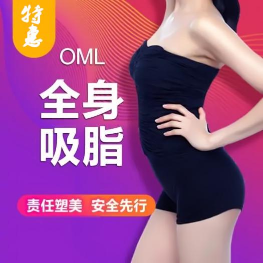 广州华美医学整形医院抽脂肪多少钱一次 广州减脂瘦身价格表