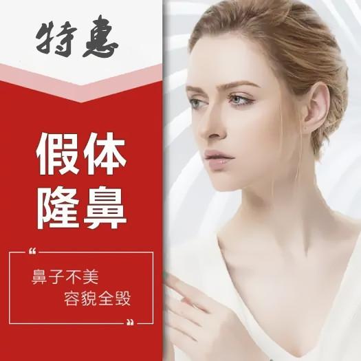 深圳雅美整形医院假体隆鼻大概要多少钱