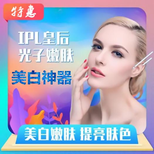 杭州爱吉奥整形医院激光美白嫩肤价格多少钱
