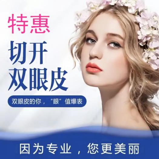 上海时光整形医院做个开扇型双眼皮多少钱