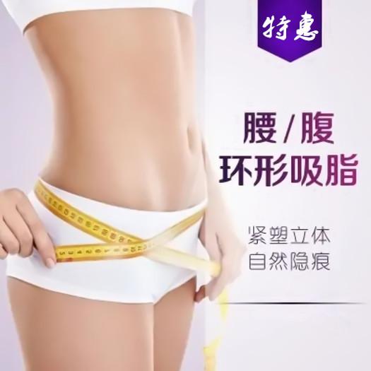 北京海医悦美【腰腹吸脂】紧塑立体 自然隐痕 减肥整形价