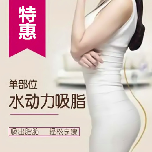 北京邦妍【吸脂减肥】水动力减脂 极速瘦身 -全身塑形