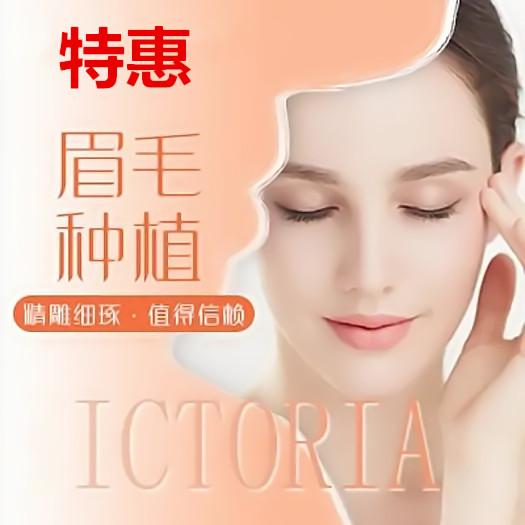 北京协和医院【眉毛种植】美学设计让你拥有迷人双眸 效果浓密自然