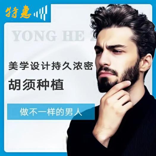 广州新生植发【胡须种植】打造明星同款胡须 提升外在形象
