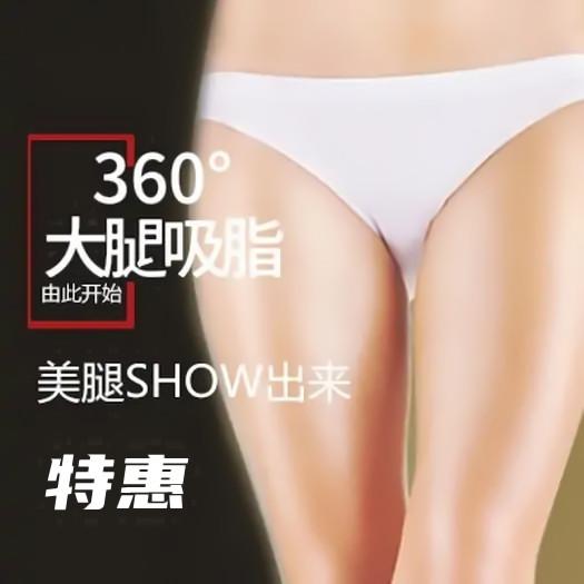 北京赴朝【吸脂瘦大腿】不节食轻松甩肉