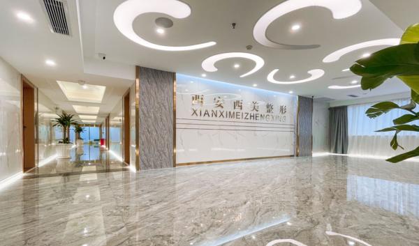 西安西美(西京)整形医院