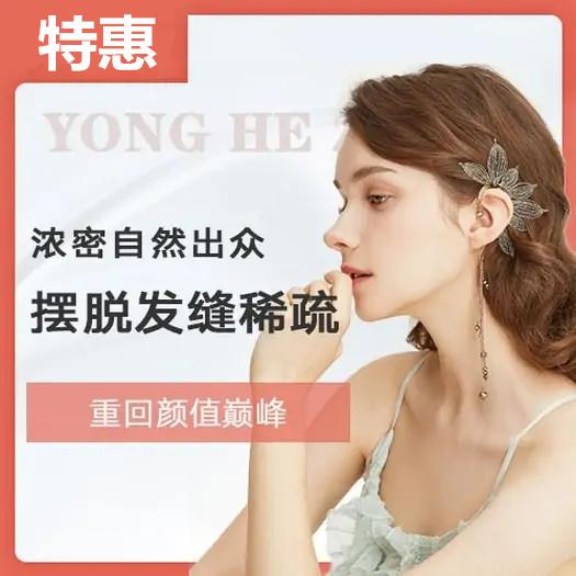 广州雅度【头发种植】头顶加密 告别大额头 轻松拥有小V脸