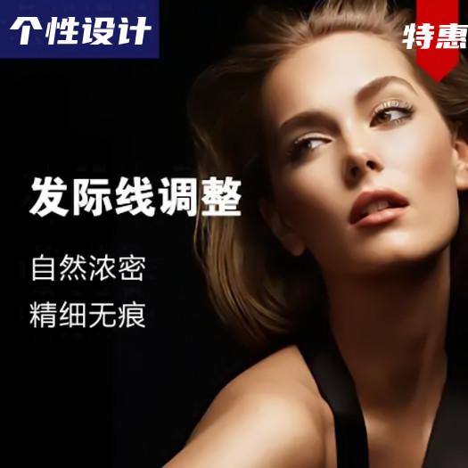 合肥丛生【发际线种植】美学设计 修饰脸型 更显年轻态