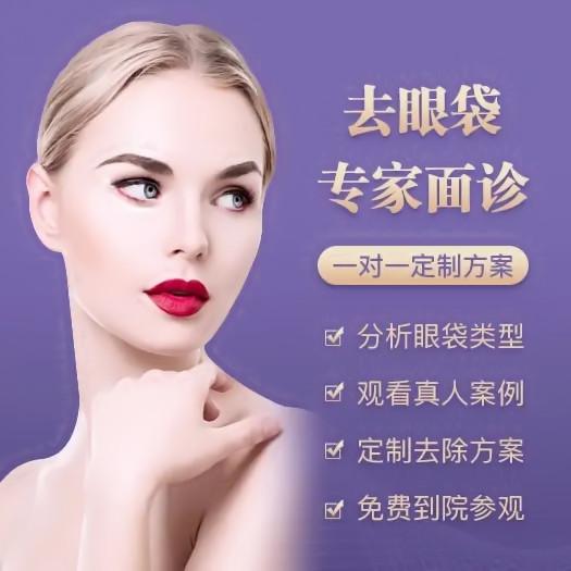上海交通大学医学院祛眼袋专业吗【前后对比图】