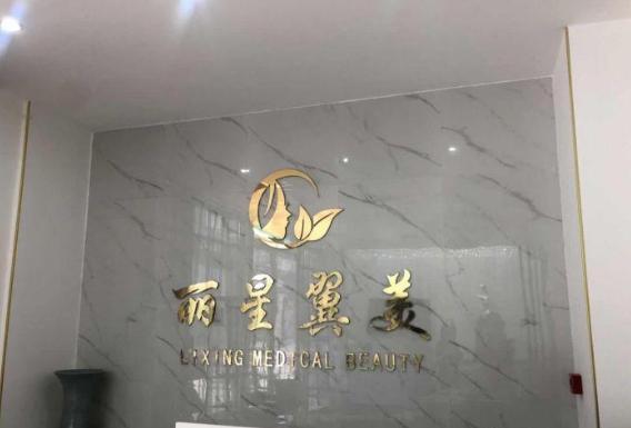 北京丽星翼美眼修复中心