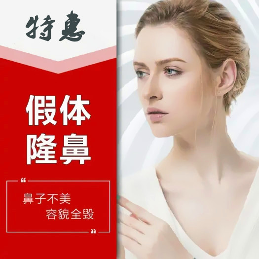 北京凯尔【假体隆鼻】个性美鼻 美的自然