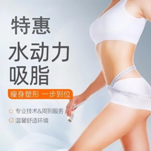 上海首尔丽格【水动力吸脂】让你从此摆脱胖妹称号