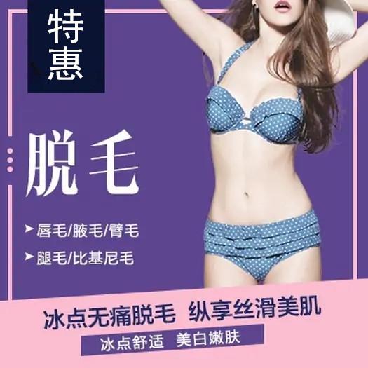 北京安贞医院激光整形科脱毛价格贵不贵 三次效果永久