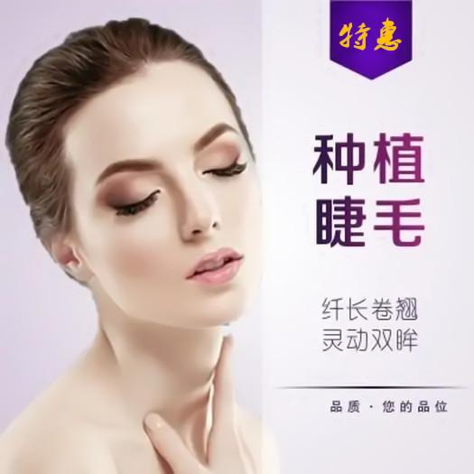 杭州华山连天美整形医院植发科睫毛种植 超精加密技术