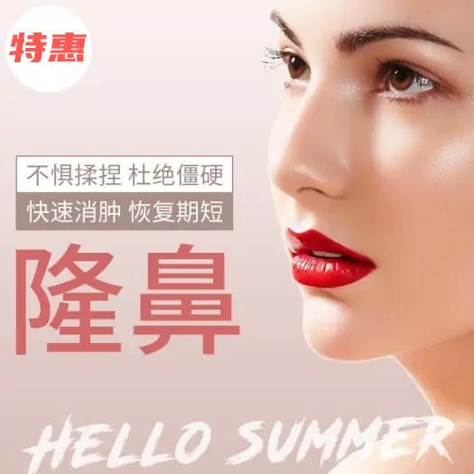 北京伊美尔东田【假体隆鼻】为您绝世容颜画上「点睛之鼻