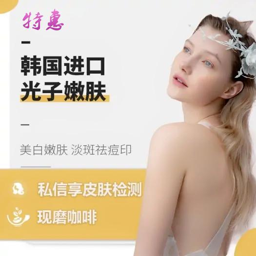 北京京都时尚整形医院光子嫩肤的过程是怎样的 7天拥有无暇美肌