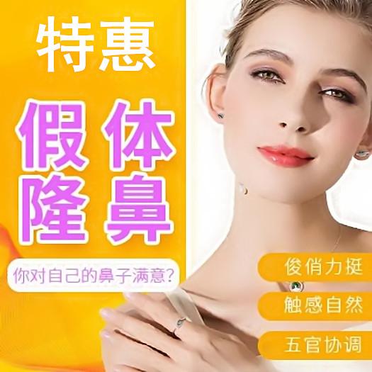 北京东田丽格整形医院假体隆鼻整容要多少钱 网红小翘鼻
