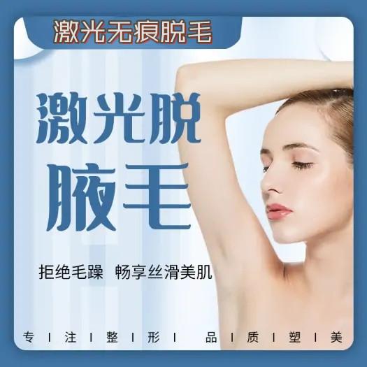 上海格娜美医学医院激光脱毛 简简单单去毛 还原雪白的肌肤
