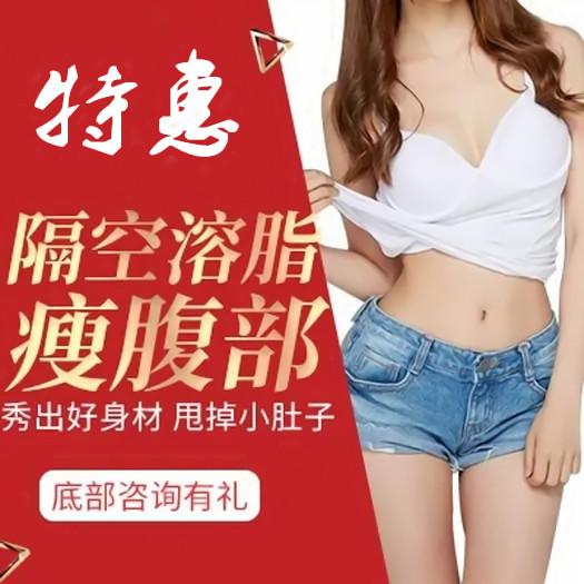 北京同仁医院整美容形科减脂多少钱 不反弹减脂价格表