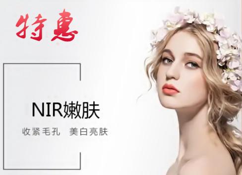 北京炫美整形医院激光美白 全身美白 健康美白