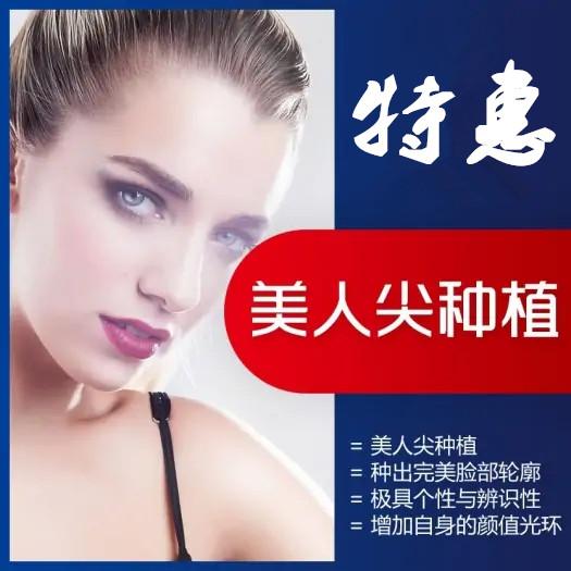 北京约翰金清木国际植发医院美人尖种植 一对一量身定制