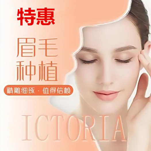 2021种植眉毛新技术 北京协和医院植发整形科打造专属精致美