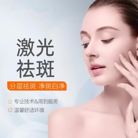 杭州新友好【激光祛斑】打造光结无暇肌肤 健康透白