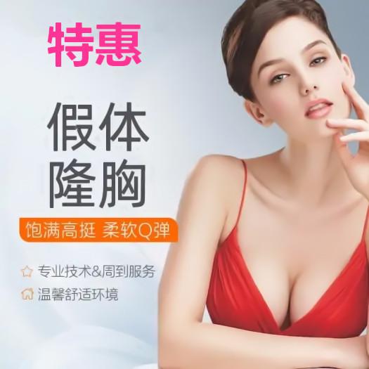北京欧华整形医院隆胸价格【进口假体】胸部柔软丰满 案例精选
