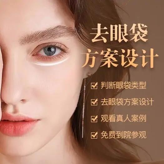 北京杨仁宝医疗整形医院激光祛眼袋 年轻看得见 轻松祛眼袋