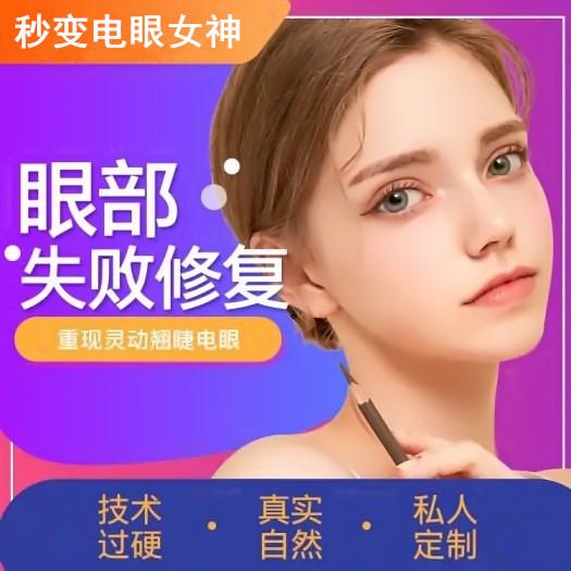 重庆铂生整形医院双眼皮修复价格 双眼皮修复对比照