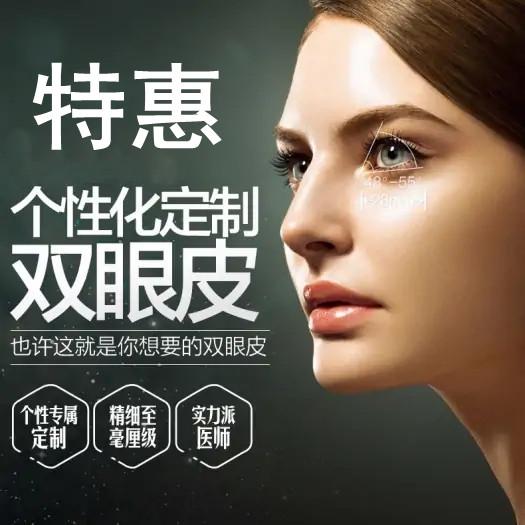 做双眼皮手术的整形医院哪家好 兰州韩美预约优惠中..