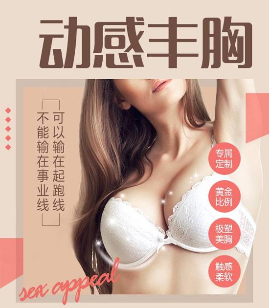 北京丽都【隆胸整形】塑造性感女神形象 深V诱惑