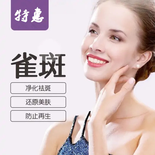 深圳金志福整形医院激光祛斑效果 美白秀出少女肌