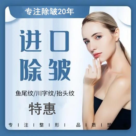 深圳美度整形医院激光祛鱼尾纹 实现面部肌肤的美化