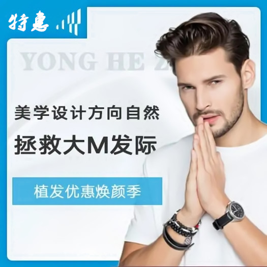 杭州时光毛发移植整形医院种发际线  大脸变小脸 遮盖额头