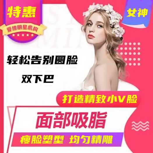 上海美联臣【面部吸脂】减脂瘦脸价格表